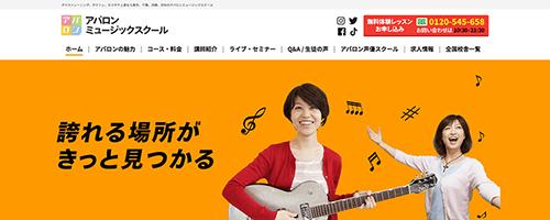 仙台市でおすすめのボイトレ教室を紹介!