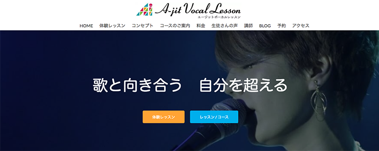 A-jet Vocal Lesson